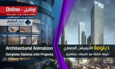 Architectural Animation Diploma Online - دبلومة الأنيميشن المعماري اونلاين