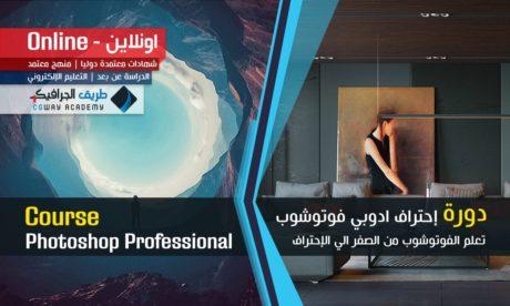 دورة تعليم وإحتراف الفوتوشوب   Adobe Photoshop Professional Course