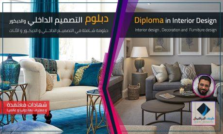 دبلوم التصميم الداخلي والديكور - interior design diploma